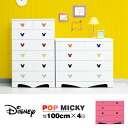 M Mickey Disney chest 100 cm width 4-ポップミッキー chest of drawers Mickey ディズニータンス Disney fun Disney disney color furniture baby gifts baby gifts grandchildren presents