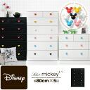 M Mickey Disney chest 80 cm width 5-stage セレクトミッキー ディズニータンス