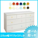 ツマミチョイスチェスト white chest 120 cm width 3-stage ( ARIO ) baby tons children's room children clothing storage Swarovski Crystal kawaii sanitary storage