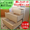 Closet storage drawer closet storage trundle 90 cm width 3-stage ( surreal ) closet wardrobe closet chests