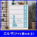 Ana and the snow Queen 75 cm width 5 cardboard silhouette ( Elsa ) Disney furniture Ana and the snow Queen chest Disney FROZEN Elsa the Snow Queen of Arendelle