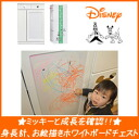 Baby growth 80 cm ベビータンスアンファン (door & shelf plate type) paint can with Mickey white board with Disney Mickey baby storage ベビーチェスト baby home furniture ベビーダンス tons