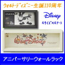Disney wall hanging Disney 110th anniversary ( アニバーサリーウォール ) 110th anniversary