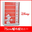 Disney chest 75 cm width 6 cardboard silhouette ( レッドミニー ) Disney furniture ディズニータンス Disney fun Disney disney color furniture baby gifts to baby gifts grandchildren's presents storage kids room Disney HG chest