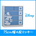 Disney chest 75 cm width 4-silhouette ( ブルーミッキー ) Disney furniture ディズニータンス Disney fun disney DISNEY color furniture interior Disney baby to birth gifts grandchildren's presents Disney gifts