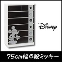 Six steps of Mickey chest 75cm width silhouette (mickey mouse) ディズニーダッフィ drawers domestic production furniture