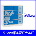 ディズニーチェスト 75 cm width 4-silhouette ( Donald ) Disney furniture ディズニータンス Disney fun Disney disney color furniture Disney Interior baby to birth gifts grandchildren's presents Disney gifts