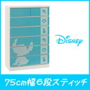 75 cm width 6-silhouette ( stitch ) Disney furniture ディズニータンス Disney fun Disney disney color furniture Disney Interior baby to birth gifts grandchildren presents Disney presents Toy storage treasure storage rare ones gifts