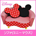 コスチュームソファー ( Minnie ) ディズニーソファー Jupiter shop channel hand feel good upholstery also private birthday celebration of the popular baby gifts baby gifts