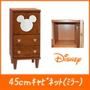 Critically acclaimed Disney fan ウッドミッキー 45 cm width Lo Cabinet mirror type satisfaction of outstanding furniture