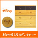 Disney 80 cm width 4-stage モダンミッキー ディズニータンス Disney Interior Disney disney children's chest of drawers birth presents Disney presents Mickey chest Disney