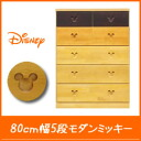 Disney 80 cm width 5-stage モダンミッキー ディズニータンス Disney Interior Disney disney children's chest of drawers birth presents Disney presents storage kids room Disney HG chest