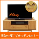 Disney 150 cm wide TV stand ( モダンミッキー ) ディズニーチェスト Disney Interior Disney disney children's chest of drawers birth presents Disney presents ベビーダンス
