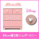 Mickey Disney chest 60 cm width 3 column シュガーミニー ディズニータンス Disney fun Disney disney color furniture baby gifts baby gifts grandchildren presents