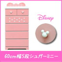 Mickey Disney chest 60 cm width 5-stage シュガーミニー ディズニータンス Disney fun Disney disney color furniture baby gifts baby gifts grandchildren presents