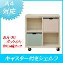 Shelf A4 size correspondence with toy box ( friends 80 cm width 2 × 2 ) tidy box shelf with casters Bookshelf