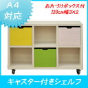 Shelf A4 size correspondence with toy box ( friends 120 cm width 3 × 2 ) tidy box shelf with casters Bookshelf