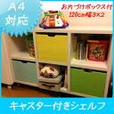 Toy box on castors (friends 120 cm width 3 × 2) tidy box shelf with casters Bookshelf