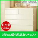 Because it is シンプルチェスト 100 cm width 4 ( waffle ) translation and reason cheap cheap chest of drawers colored furniture color furniture color storage Clothes storage closets for outlet cheap chest cheap storage limited specials