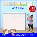 In review QUO gift card 100 cm width 4-kids Primo chest become energetic カラフルチェスト ★ chests cute kids ' colorful width 75 cm kids room entrance ceremony new life living storage storage furniture drawers