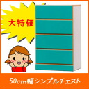Japan series support sale green chest 50 cm width (limited to 15)-4 75 cm width 6-stage (one only)