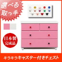 Chest baby tons caster ベビーチェスト 80 cm width 3-stage ( trundle チェストブロッサム ) mirror finish color furniture color storage colorful furniture colorful children's chest of drawers drawer chests closet storage