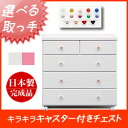 Chest with casters caster baby tons ベビーチェスト 80 cm width 4 ( trundle チェストブロッサム ) castors chest color furniture color storage colorful furniture colorful children's wardrobe closet storage