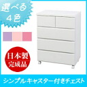 Castors chest baby tons ベビーチェスト 60 cm width 4 ( trundle chest ) mirror finish color furniture color storage colorful furniture colorful children's chest of drawers drawer chests closet storage