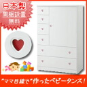 Voices of active-duty MOM and baby designed by our moms tons 90 cm width ( パルコハート ) baby tons マルチチェスト color furniture baby storage ベビーチェスト furniture ベビーダンス