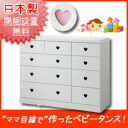 120 cm, width 4-voices of active-duty MOM and baby designed by our moms tons ( パルコハート ) baby tons マルチチェスト color furniture baby storage ベビーチェスト furniture ベビーダンス