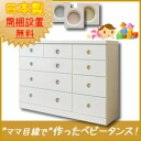 120 cm, width 4-voices of active-duty MOM and baby designed by our moms tons ( Parco ) baby tons マルチチェスト color furniture baby storage ベビーチェスト furniture ベビーダンス