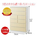 Storage drawers 75 cm width 6-stage Passo-Japan made chests kids