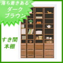 Permeability between the gap between storage chest 35 cm width open ( flare ) width 35 cm x 45 cm x made in Japan and security rooms clean refreshing, height 174 cm living sanitary but a big success! Done deals with limited space and space had given up t