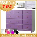 エレガントチェスト 姫系 home furniture glitter handle 120 cm width 4 ( pinky ) colored house furniture color furniture color storage chest stylish outlets European style home fixture helpful winds Tavern
