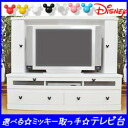 Disney 150 cm wide TV stand cabinet with ( セレクトミッキー ) ディズニーチェスト Disney Interior Disney disney children's chest of drawers birth presents Disney presents ベビーダンス