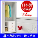 Open Word select Mickey disneychelf Disney fun Disney disney