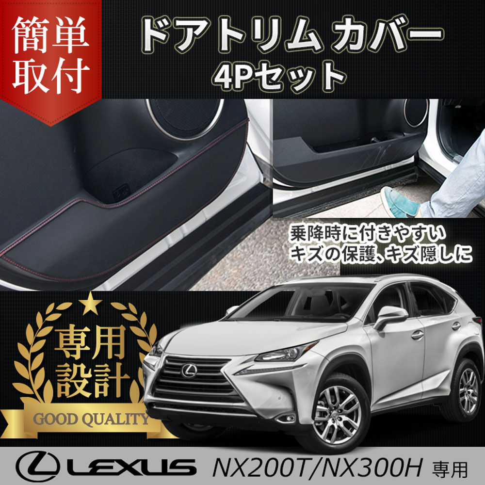 deal flow rakuten global market lexus nx200t nx300h front rear door trim guard inside. Black Bedroom Furniture Sets. Home Design Ideas