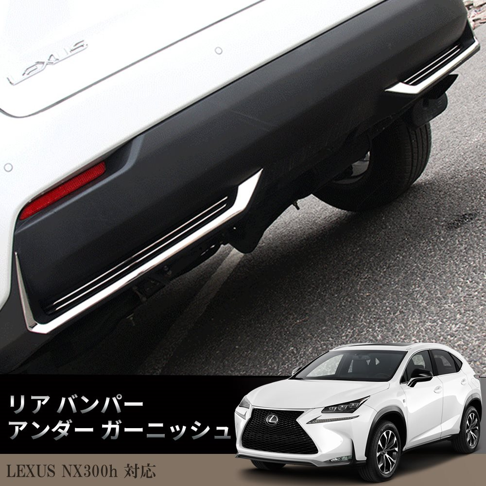 Lexus Nx300h Price: 【楽天市場】【複数購入でお得! 最大1200円OFFクーポン配布中】レクサス NX 300H リアバンパーアンダー