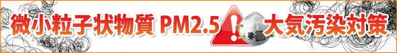 微小粒子状物質PM2.5大気汚染対策