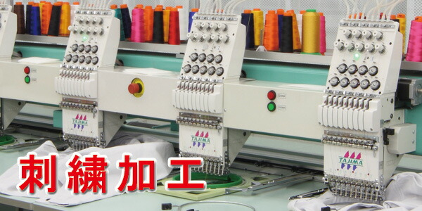 刺繍・ネーム加工