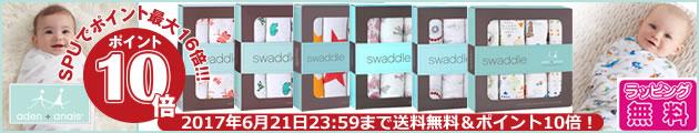 aden+anais(エイデンアンドアネイ)送料無料 通信販売 出産祝いに!