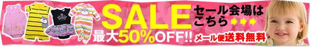 ベビー服通販 セール(SALE)中!メール便送料無料です。出産祝いにもどうぞ!