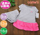 Two points of Carter's set one piece & bloomers gray horizontal stripe cherry Carter's