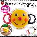 Sassy smiley face rattle ( Smiley Face Rattle )