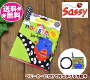 SASSY books BA-bee green (sassy) cloth books non-sters (non stars)