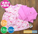 Three points of Vitamins Baby set one piece & cardigan cherries, pink