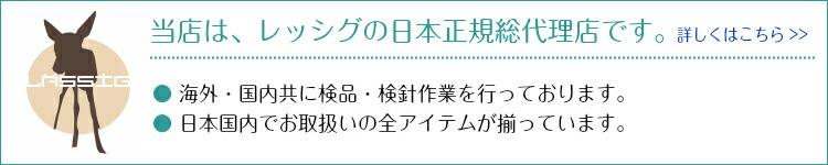 当店は、レッシグの日本正規総代理店です。海外・国内共に検品・検針作業を行っております。日本国内でお取扱いの全アイテムが揃っています。※正規代理店取扱いのバッグには、保証を示すカードが入っています。