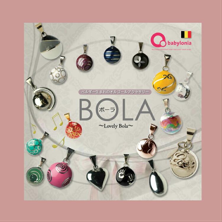 ベルギー生まれのオルゴールアクセサリー BOLA ボーラ 〜 Lovely Bola 〜 Babylonia バビロニア