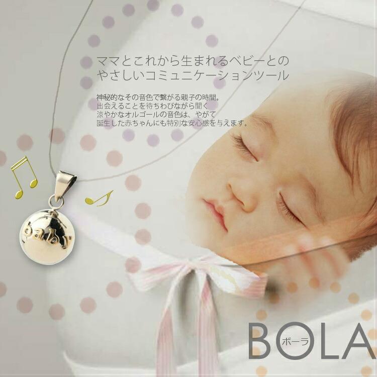ママとこれから生まれるベビーとのやさしいコミュニケーションツール 神秘的なその音色で繋がる親子の時間。出会えることを待ちわびながら聞く涼やかなオルゴールの音色は、やがて誕生した赤ちゃんにも特別な安心感を与えます。 BOLA ボーラ