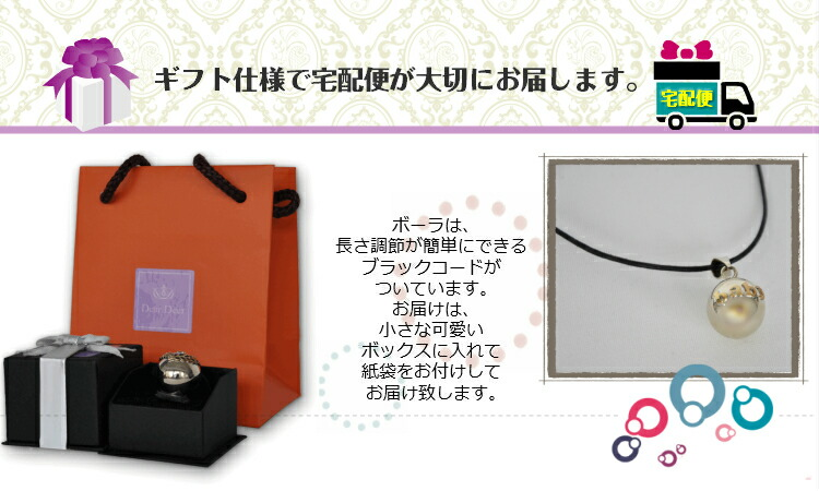 ギフト仕様で宅配便が大切にお届けします。 ボーラは、長さ調節が簡単にできるブラックコードがついています。お届けは、小さな可愛いボックスに入れて紙袋をお付けしてお届け致します。